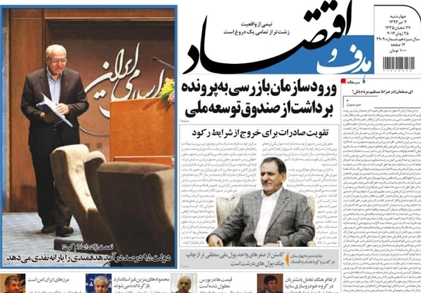 صفحه اول روزنامه های امروز چهارشنبه 4 تیر ۱۳۹۳