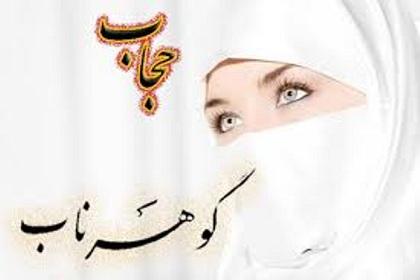 احکام و آداب حجاب و پوشش