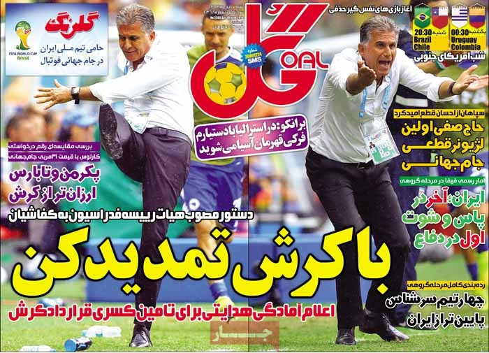 روزنامه های ورزشی شنبه 7 تیر ۱۳۹۳ /تصاویر