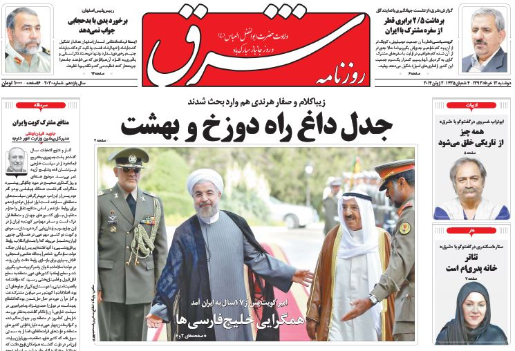 صفحه اول روزنامه های امروز دوشنبه 12 خرداد ۱۳۹۳