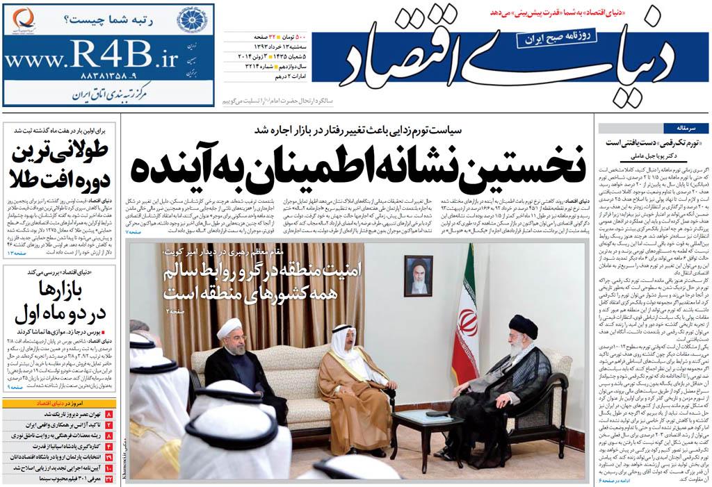 صفحه اول روزنامه های امروز سه شنبه 13 خرداد ۱۳۹۳