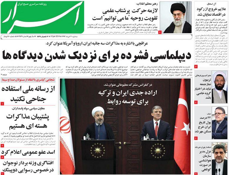 صفحه اول روزنامه های ورزشی امروز سه شنبه 20 خرداد ۱۳۹۳