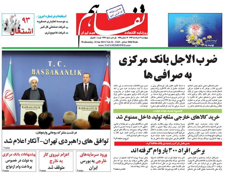 صفحه اول روزنامه های امروز چهارشنبه 21 خرداد ۱۳۹۳