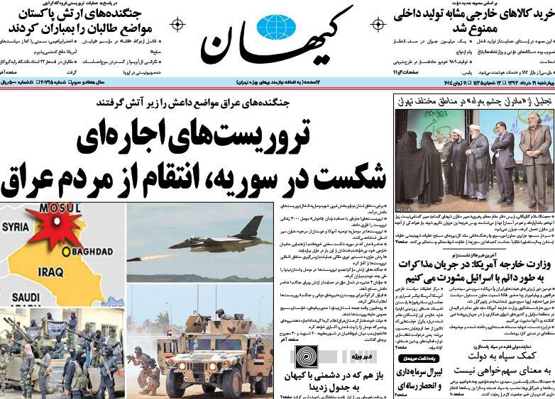 صفحه اول روزنامه های امروز پنج شنبه 22 خرداد ۱۳۹۳