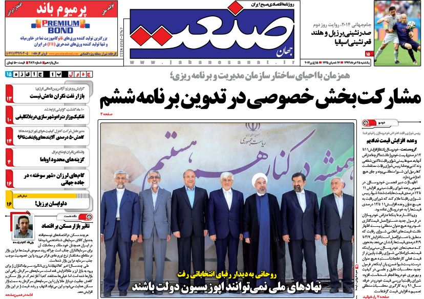 صفحه اول روزنامه های امروز یکشنبه 25 خرداد ۱۳۹۳