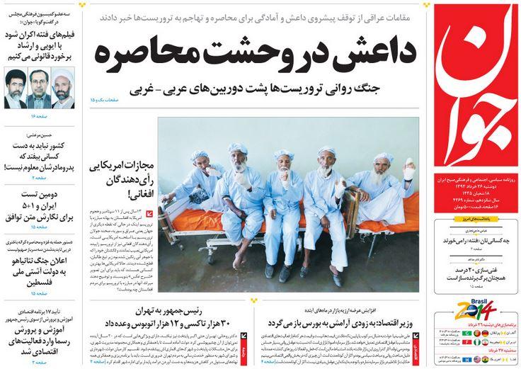 صفحه اول روزنامه های امروز دوشنبه ۲۶ خرداد ۱۳۹۳