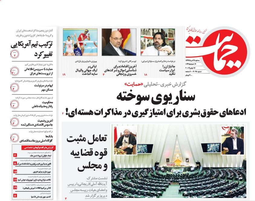 صفحه اول روزنامه های امروز سه شنبه 27 خرداد ۱۳۹۳
