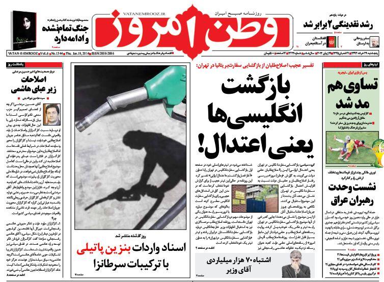 صفحه اول روزنامه های امروز پنج شنبه 29 خرداد ۱۳۹۳