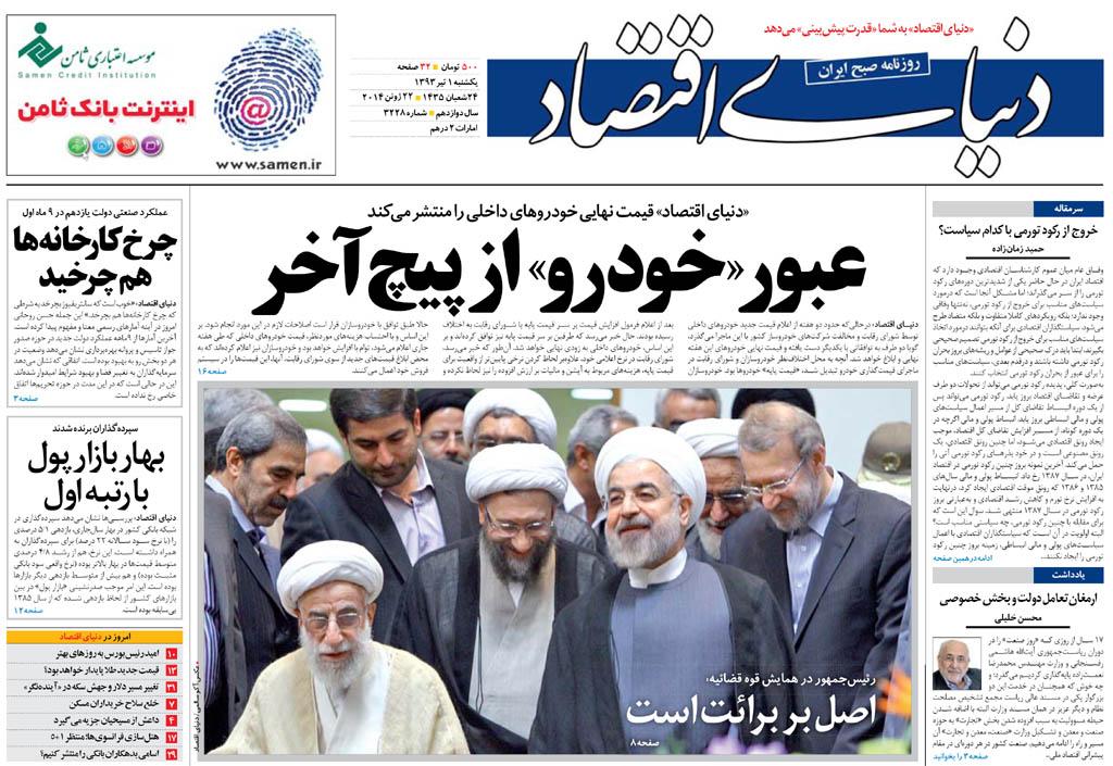 صفحه اول روزنامه های امروز یکشنبه 1 تیر ۱۳۹۳