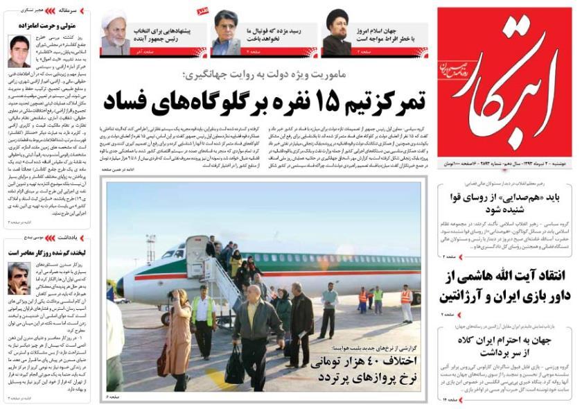 صفحه اول روزنامه های امروز دوشنبه 2 تیر ۱۳۹۳