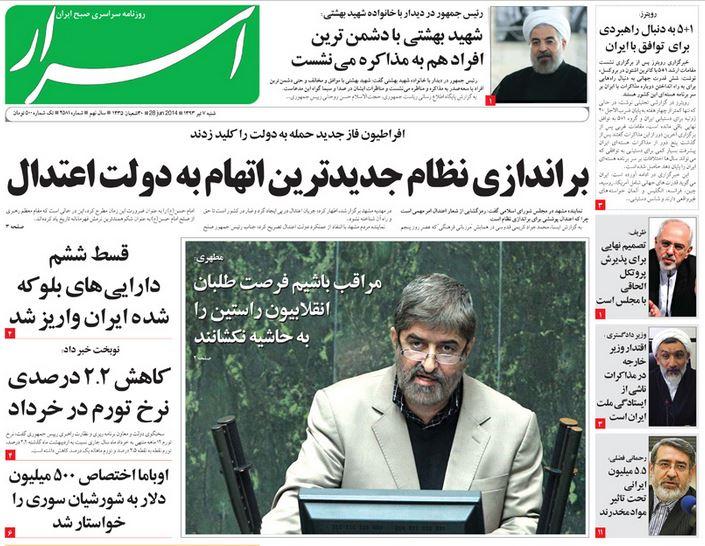 روزنامه های امروز شنبه 7 تیر ۱۳۹۳ /تصاویر