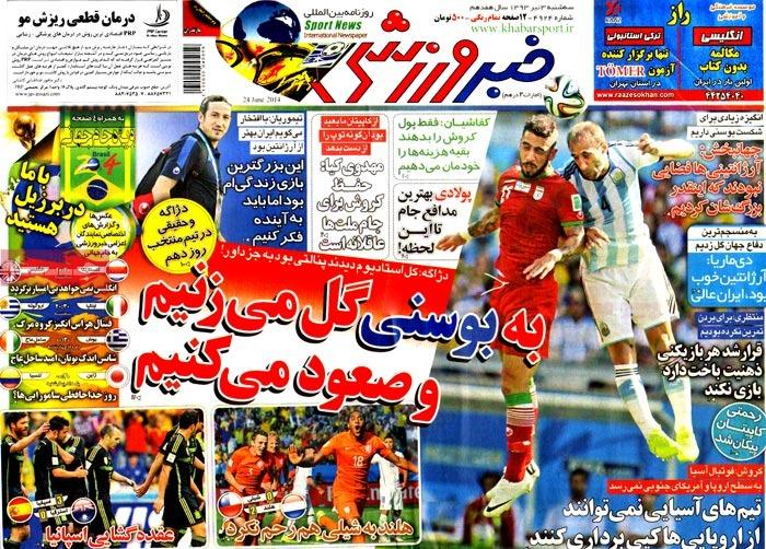 صفحه اول روزنامه های ورزشی سه شنبه 3 تیر ۱۳۹۳