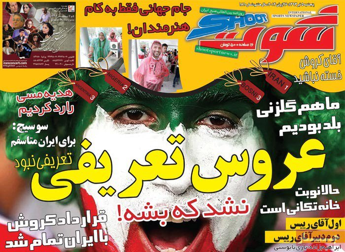 روزنامه های ورزشی پنج شنبه 5 تیر ۱۳۹۳