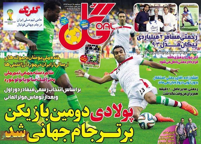 صفحه اول روزنامه های ورزشی امروز پنج شنبه 29 خرداد ۱۳۹۳