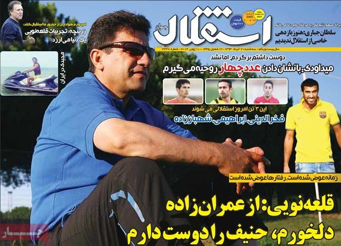 صفحه اول روزنامه های ورزشی امروز دوشنبه ۱۲ خرداد ۱۳۹۳