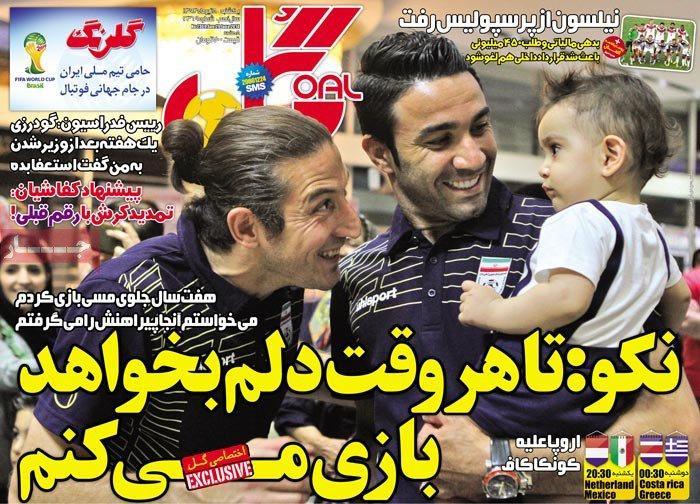 صفحه اول روزنامه های ورزشی یکشنبه 8 تیر ۱۳۹۳
