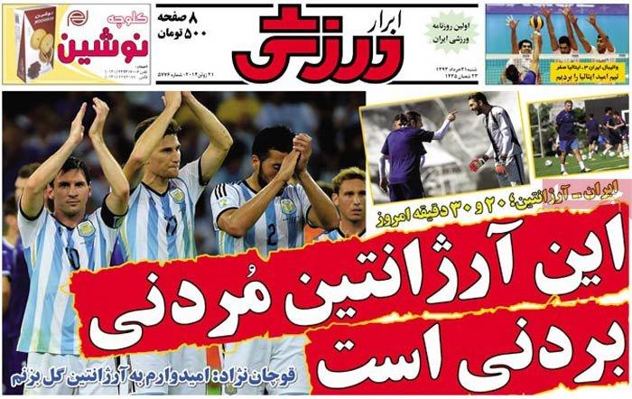 صفحه اول روزنامه های ورزشی امروز شنبه 31 خرداد ۱۳۹۳