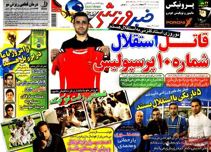 صفحه اول روزنامه های ورزشی امروز چهارشنبه 21 خرداد ۱۳۹۳