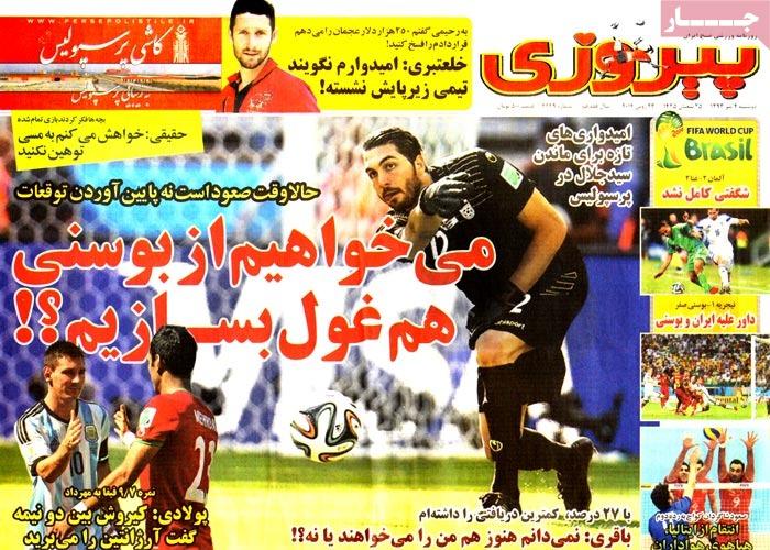 صفحه اول روزنامه های ورزشی دوشنبه 2 تیر ۱۳۹۳