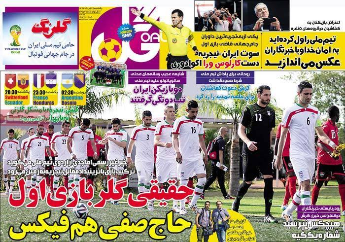 صفحه اول روزنامه های ورزشی امروز یکشنبه 25 خرداد ۱۳۹۳