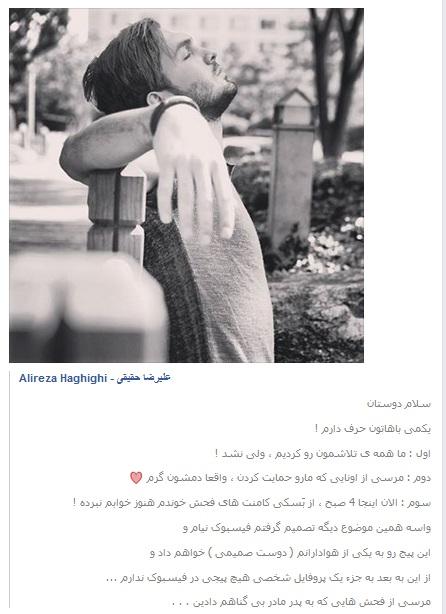 خداحافظی علیرضا حقیقی به خاطر فحاشی فیسبوکی!