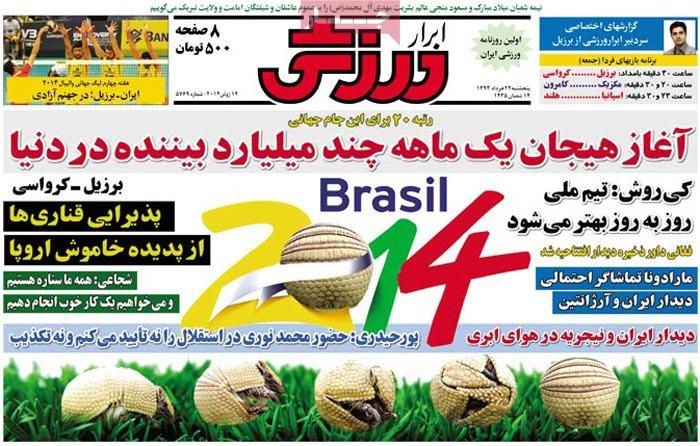 صفحه اول روزنامه های ورزشی امروز پنج شنبه 22 خرداد ۱۳۹۳