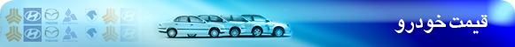 قیمت انواع خودرو پنج شنبه 12 تیر ۱۳۹۳