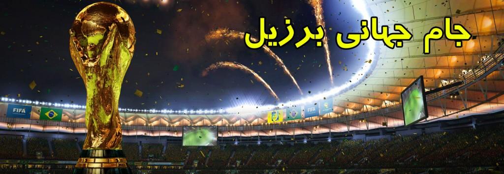 دانلود موزیک رسمی جام جهانی 2014 برزیل