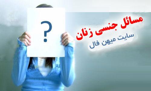 5 سوال جنسی زنان