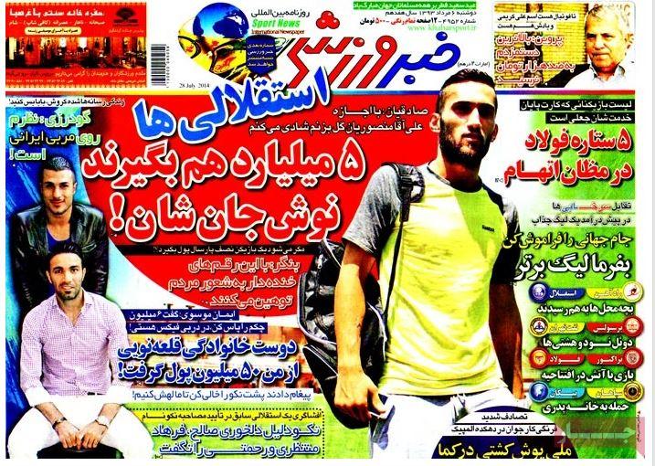 تیتر روزنامه های ورزشی امروز دوشنبه 6 مرداد ۱۳۹۳