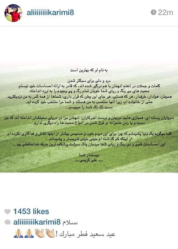 نامه ای از علی کریمی برای هموطنان /عکس