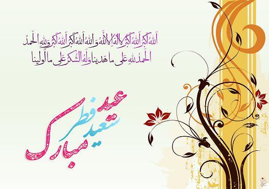 فضیلت اعجاب انگیز عید سعید فطر