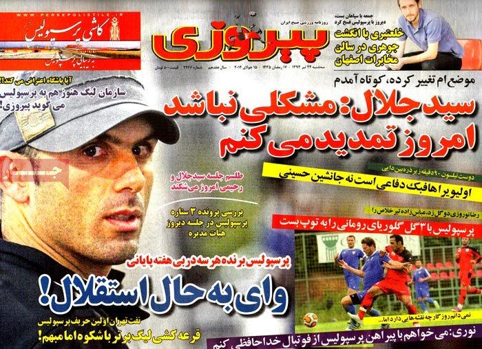 تیتر روزنامه های ورزشی امروز سه شنبه 24 تیر ۱۳۹۳