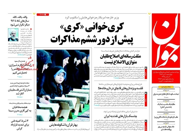 صفحه اول روزنامه های امروز چهارشنبه ۱۱ تیر ۱۳۹۳