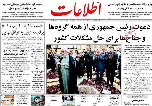 صفحه اول روزنامه های امروز شنبه 14 تیر ۱۳۹۳