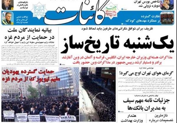 تیتر روزنامه های امروز دوشنبه 23 تیر 1393