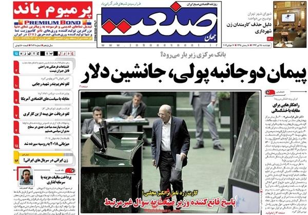 تیتر روزنامه های امروز چهارشنبه 25 تیر ۱۳۹۳