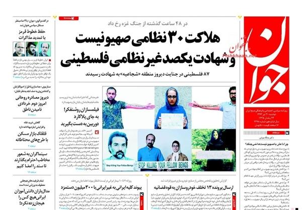 تیتر روزنامه های امروز دوشنبه 30 تیر ۱۳۹۳