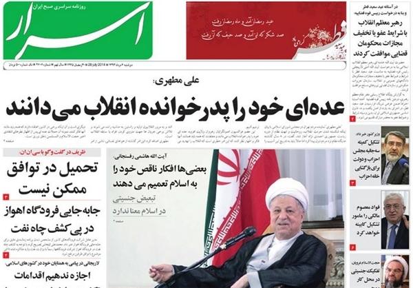 تیتر روزنامه های امروز دوشنبه 6 مرداد ۱۳۹۳