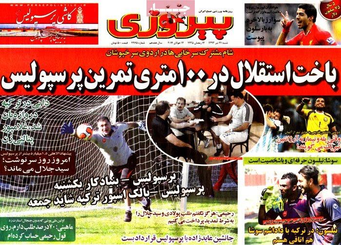 صفحه اول روزنامه های ورزشی شنبه 21 تیر ۱۳۹۳