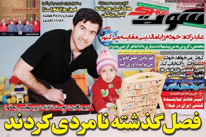 تیتر روزنامه های ورزشی امروز پنج شنبه 26 تیر ۱۳۹۳