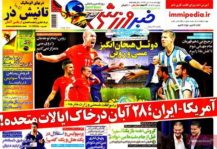صفحه اول روزنامه های ورزشی چهارشنبه 18 تیر ۱۳۹۳