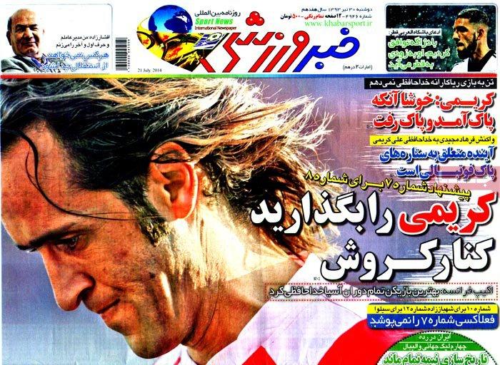 تیتر روزنامه های ورزشی امروز دوشنبه 30 تیر ۱۳۹۳
