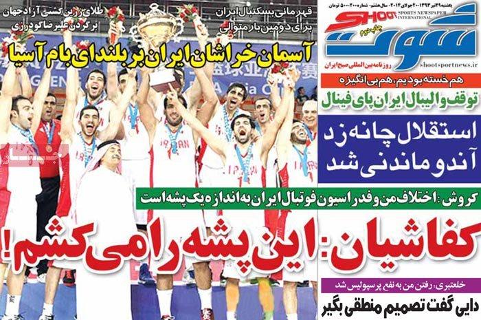 تیتر روزنامه های ورزشی امروز یکشنبه 29 تیر ۱۳۹۳