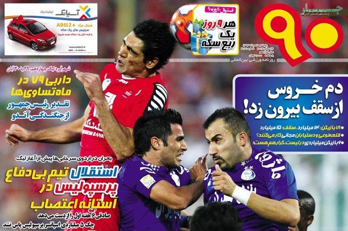 تیتر روزنامه های ورزشی امروز پنج شنبه 2 مرداد ۱۳۹۳