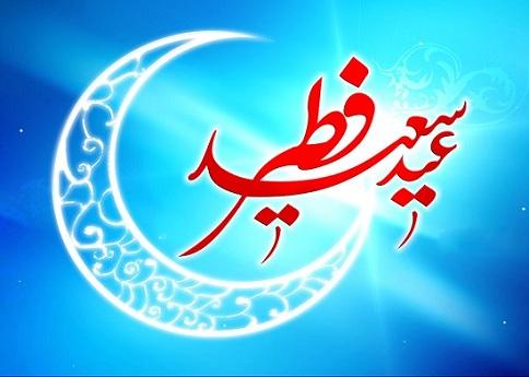 زمان دقیق عید فطر مشخص شد