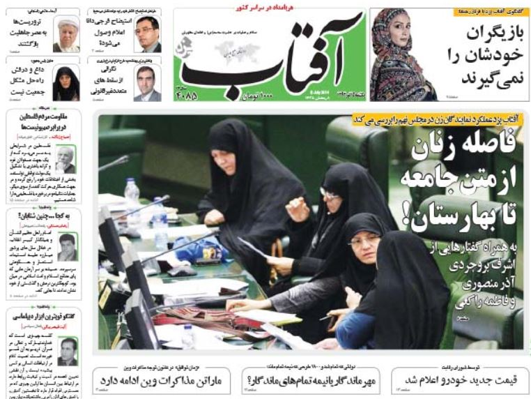 صفحه اول روزنامه های امروز یکشنبه 15 تیر ۱۳۹۳
