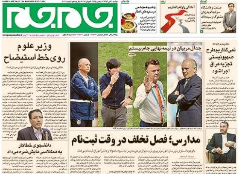 صفحه اول روزنامه های امروز دوشنبه 16 تیر ۱۳۹۳