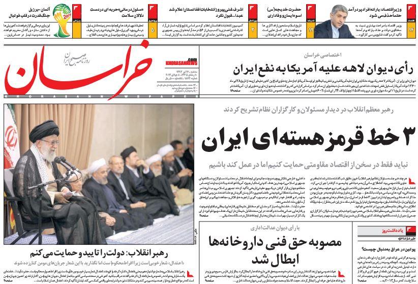 صفحه اول روزنامه های امروز سه شنبه 17 تیر ۱۳۹۳