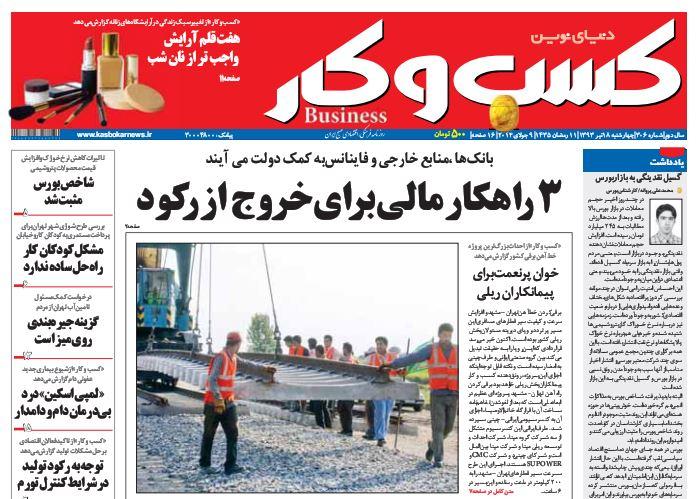 صفحه اول روزنامه های امروز چهارشنبه 18 تیر ۱۳۹۳